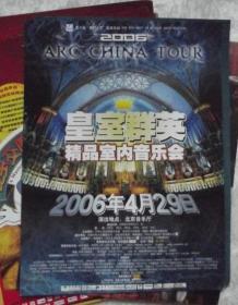 第6届 相约北京 联欢活动 皇室群英精品室内音乐会  节目单