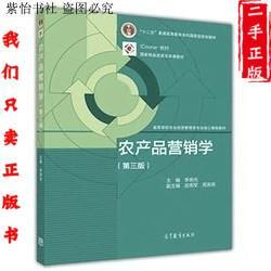 农产品营销学(第三版 )李崇光 高等教育9787040454918