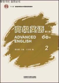 高级英语2 第3三版重排版:张汉熙 外语教学与9787513591515