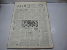 人民日报1987年5月(2日-30日)
