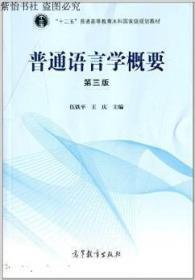 普通语言学概要-第三版伍铁平高等教育出版社9787040402834