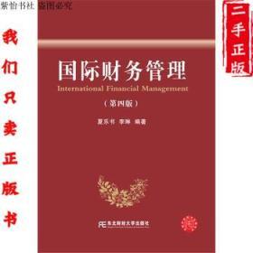 国际财务管理 第四版 夏乐书 东北财经大学9787565426377