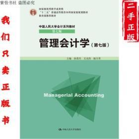管理会计学(第七版) 孙茂竹 文光伟 中国人民大学出版社