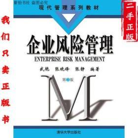 企业风险管理(第2版) 武艳张晓锋张静 清华大学9787302427889