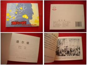 《道尔顿》,50开李仕及绘。人美2009.10一版一印,5500号,连环画