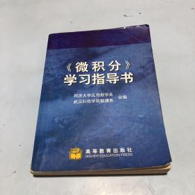 《微积分》学习指导书