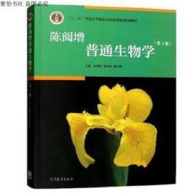 陈阅增普通生物学第四版吴相钰等主编高等教育出版社