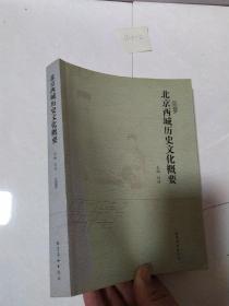 北京西城历史文化概要