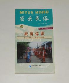 密云民俗--旅游掠影(北京密云旅游丛书)  2005年