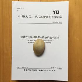 YD/T 3038-2016钓鱼攻击举报数据交换协议技术要求  规范书
