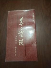 春雷颂--书法诗词集(胡若嘏签名)。