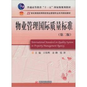 物业管理质量标准 第2版 王佑辉 华中科技大学 9787560931494
