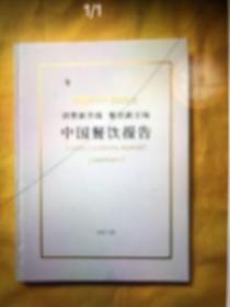 中国餐饮报告2017白皮书