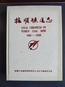 抚顺矿区志:1986-2006