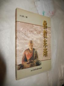佛教东渐 刘建  著