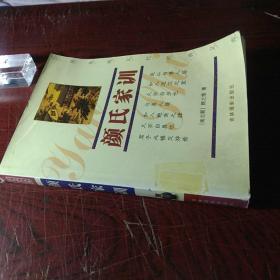 中国传统文化经典文库:颜氏家训