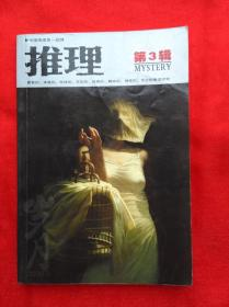 中国推理第一品牌:睿智的、本格的、惊悚的、写实的、经典的、趣味的、理性的、专业的推理读物 推理:第3辑  岁月 2008.3