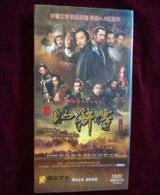 中国古典四大名著:新水浒传 DVD18碟完整版光盘【未开封】