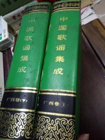 中国歌谣集成(精装彩图版大厚册,广西卷:上下卷全)