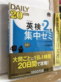 DAILY 20日间 英检 凖2级 集中ゼミ 改订新版 一次试验对策 旺文社英检书   日文原版32开语言学习书  随书CD付