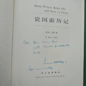 瓷国游历记 作者路易 艾黎签名本