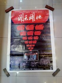 电影宣传画:开天辟地(具体见图)