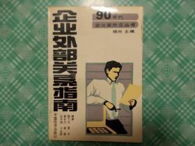 企业外部关系指南;90年代企业家外交丛书