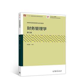 正版财务管理学第三3版 杨淑娥 高等教育出版社9787040494129ai2