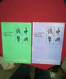 中国钱币-1990年-1和4
