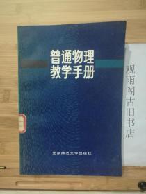 普通物理教学手册
