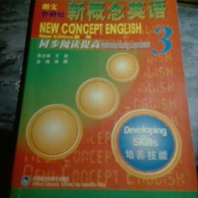 朗文外研社版新概念英语(3)培养技能(新版)同步阅读提高——风靡全球的英语学习经典教材教辅