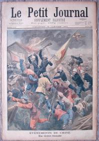 1901年1月13日法国原版老报纸《Le Petit Journal》—中法战争彩色石版画