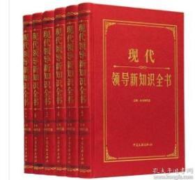 正版  现代领导新知识全书    全六卷   90329H