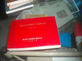 浙江工艺工贸结合十年资料汇编1981--1990