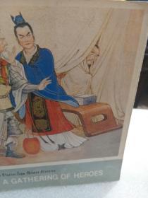 中国古典小说故事连环画册《群英会》外文版一册