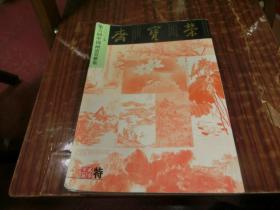 荣宝斋期刊2007年  A5