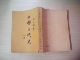 中国近代史 上册  繁体竖排
