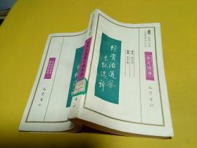 续资治通鉴长编选译