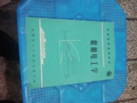 轮机船员培训教材:船舶电工学