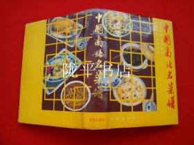 中国南北名菜谱(精装)