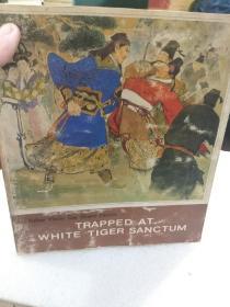 中国古典小说故事连环画册《误入白虎堂》外文版一册