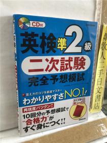 英检凖2级 二次试验 完全予想模试 随书CD付 成美堂出版  日文原版32开语言学习书