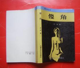 傻角(屈原文学丛书)仅1500册