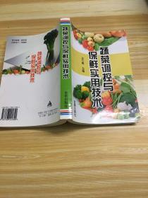 蔬菜调控与保鲜实用技术