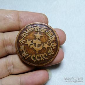 一九三三年 川陕省苏维埃政府造币厂造 全世界无产阶级联合起来  二佰文铜板