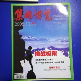 集邮博览2008(11、12)