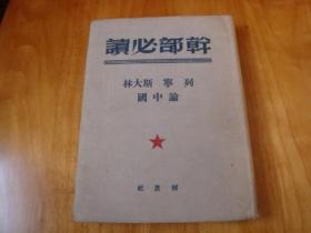 干部必读系列--列宁 斯大林论中国(解放社)