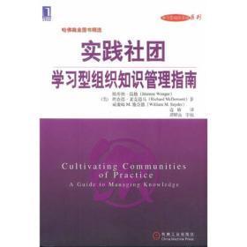 实践社团:学习型组织知识管理指南