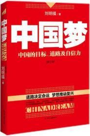 《中国梦(修订版):中国的目标、道路及自信力刘明福》