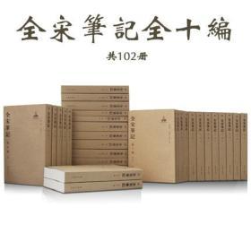 全宋笔记全十编 共102册 简装 繁体竖排 大象出版社